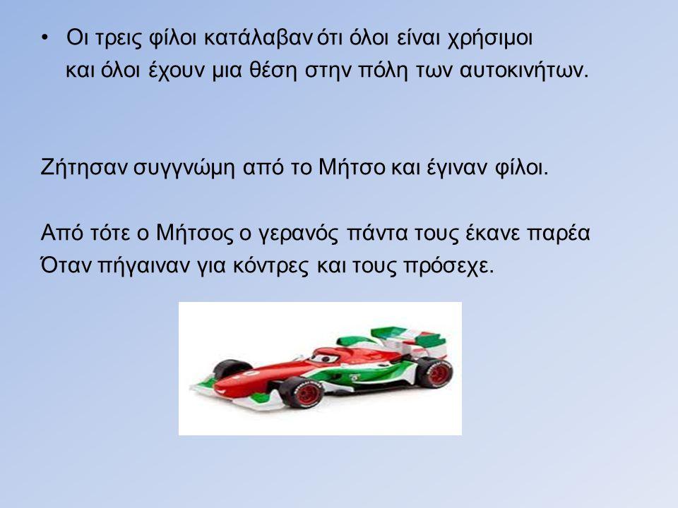 Οι τρεις φίλοι κατάλαβαν ότι όλοι είναι χρήσιμοι και όλοι έχουν μια θέση στην πόλη των αυτοκινήτων.