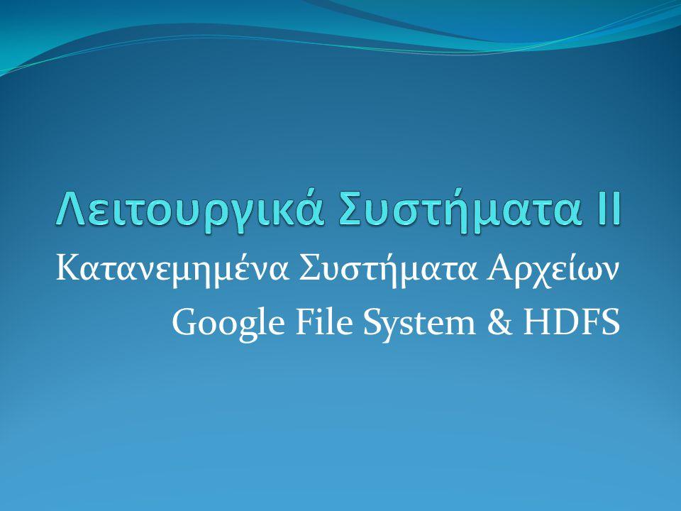 Κατανεμημένα Συστήματα Αρχείων Google File System & HDFS