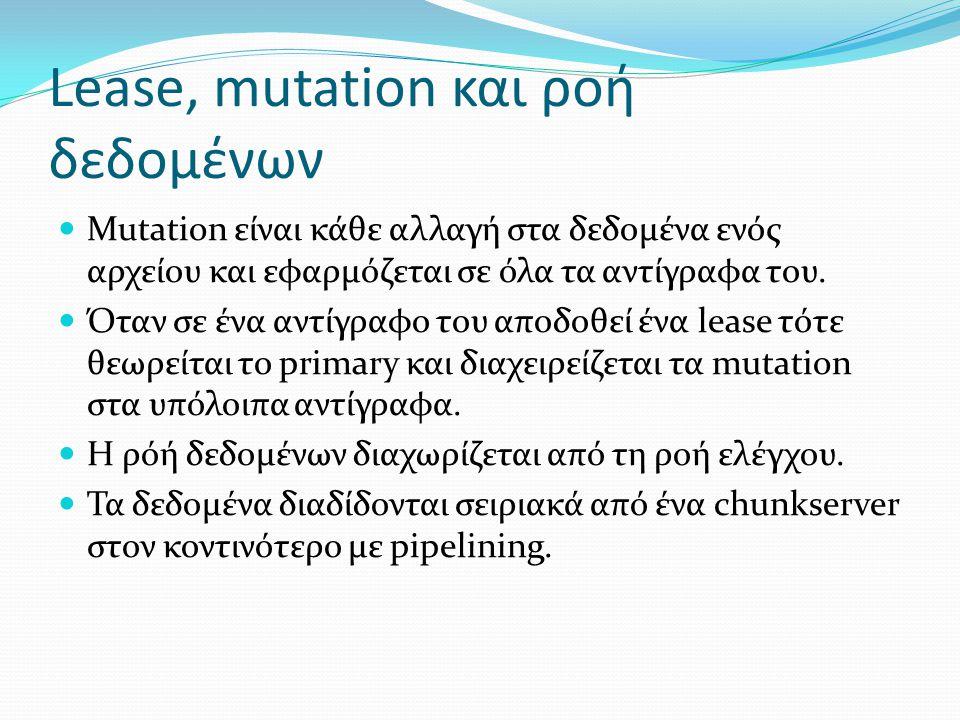Lease, mutation και ροή δεδοµένων Mutation είναι κάθε αλλαγή στα δεδομένα ενός αρχείου και εφαρμόζεται σε όλα τα αντίγραφα του. Όταν σε ένα αντίγραφο