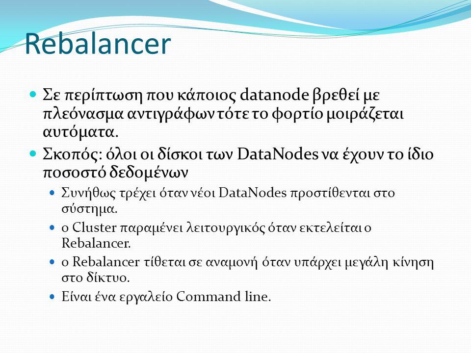 Rebalancer Σε περίπτωση που κάποιος datanode βρεθεί µε πλεόνασµα αντιγράφων τότε το φορτίο µοιράζεται αυτόµατα. Σκοπός: όλοι οι δίσκοι των DataNodes ν