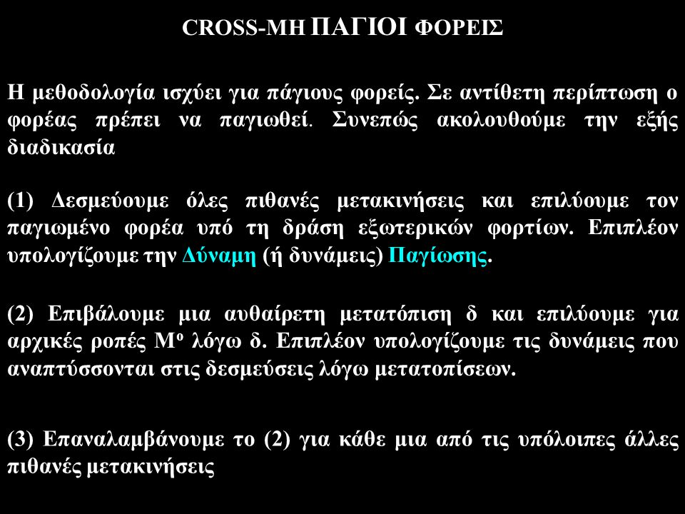 CROSS-ΜΗ ΠΑΓΙΟΙ ΦΟΡΕΙΣ Η μεθοδολογία ισχύει για πάγιους φορείς.