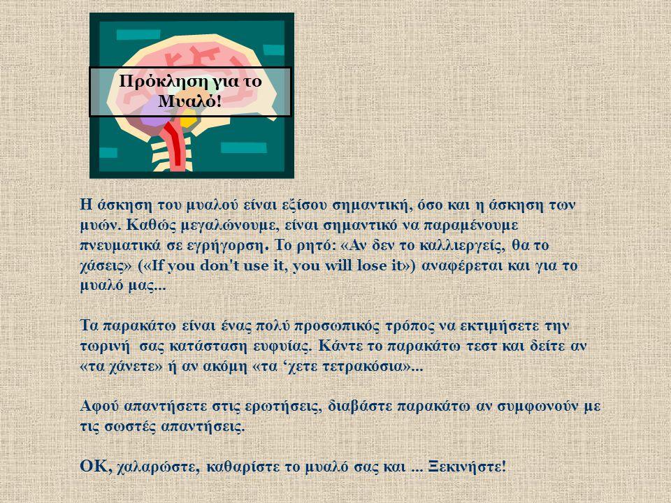 Η άσκηση του μυαλού είναι εξίσου σημαντική, όσο και η άσκηση των μυών.