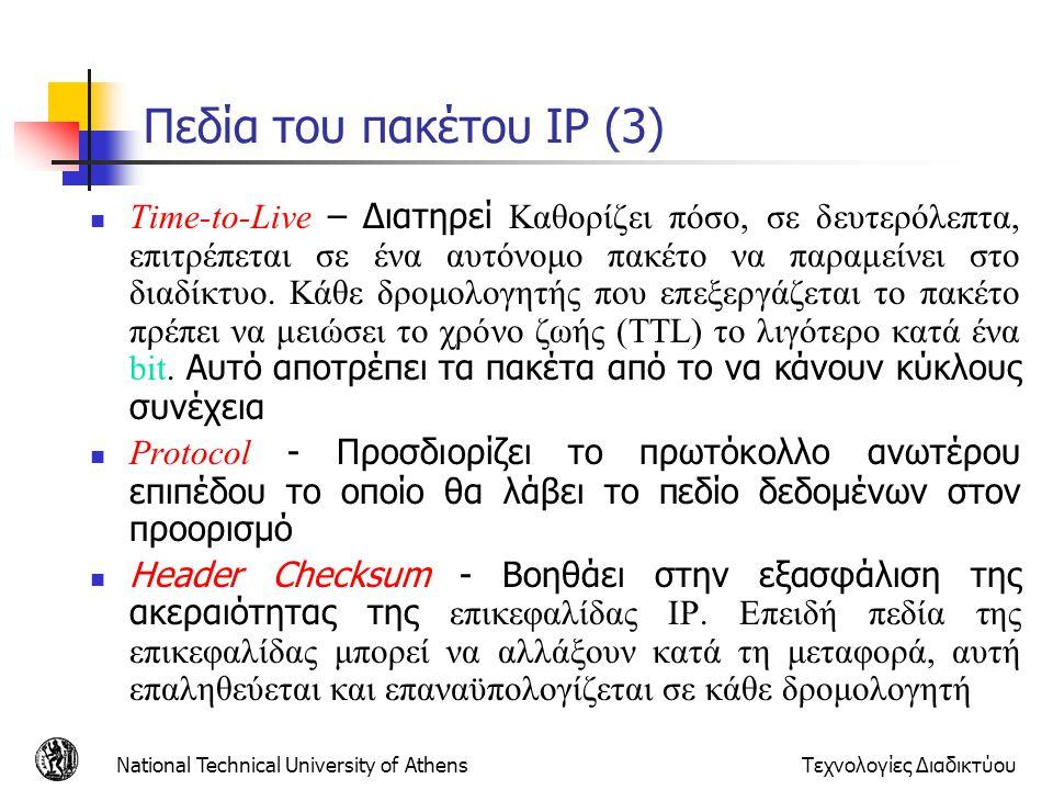 National Technical University of AthensΤεχνολογίες Διαδικτύου Πεδία του πακέτου IP (3) Time-to-Live – Διατηρεί Καθορίζει πόσο, σε δευτερόλεπτα, επιτρέ