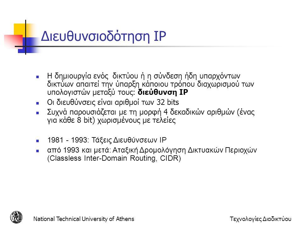 National Technical University of AthensΤεχνολογίες Διαδικτύου Διευθυνσιοδότηση IP Η δημιουργία ενός δικτύου ή η σύνδεση ήδη υπαρχόντων δικτύων απαιτεί