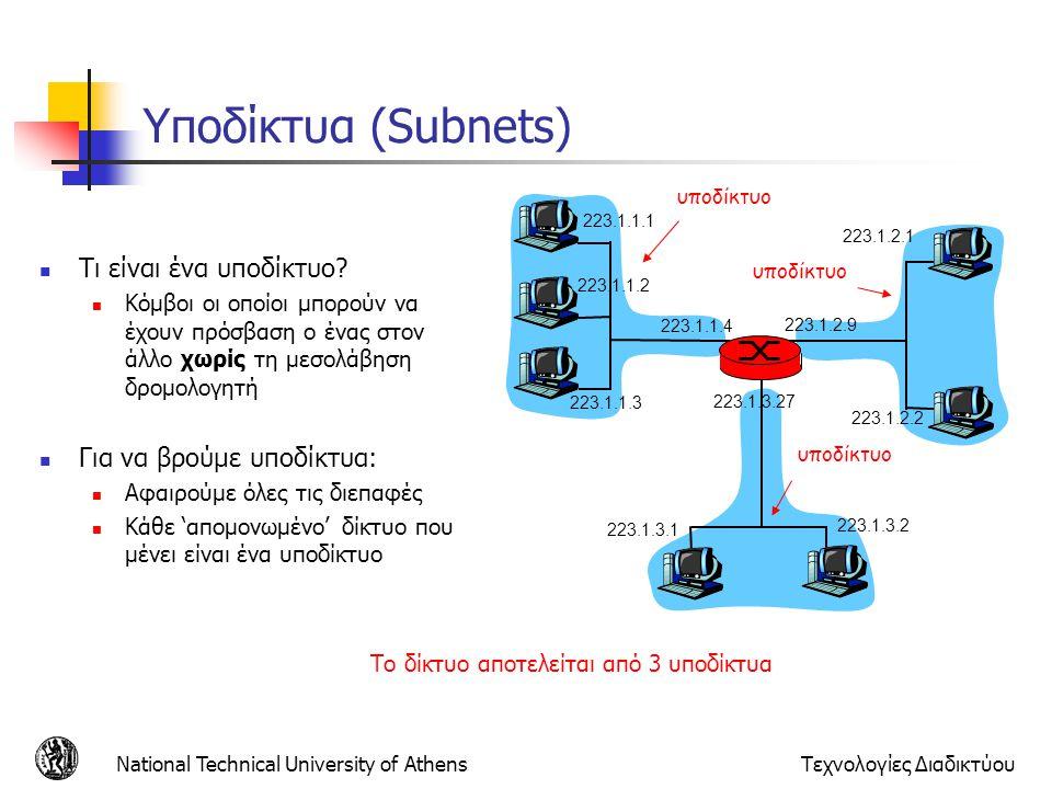 National Technical University of AthensΤεχνολογίες Διαδικτύου Υποδίκτυα (Subnets) Τι είναι ένα υποδίκτυο? Κόμβοι οι οποίοι μπορούν να έχουν πρόσβαση ο