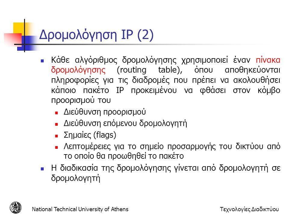 National Technical University of AthensΤεχνολογίες Διαδικτύου Δρομολόγηση IP (2) Κάθε αλγόριθμος δρομολόγησης χρησιμοποιεί έναν πίνακα δρομολόγησης (r