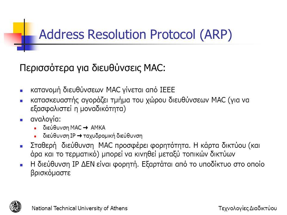 National Technical University of AthensΤεχνολογίες Διαδικτύου Address Resolution Protocol (ARP) Περισσότερα για διευθύνσεις MAC: κατανομή διευθύνσεων