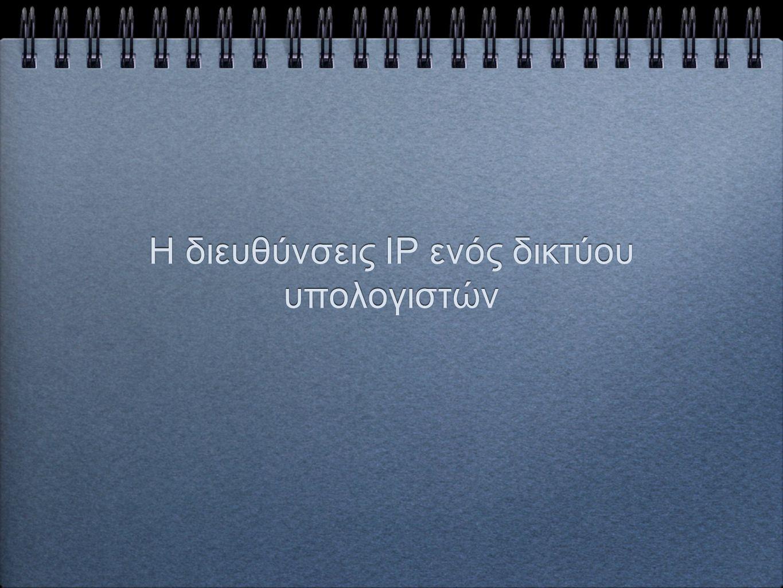 Η διευθύνσεις IP ενός δικτύου υπολογιστών