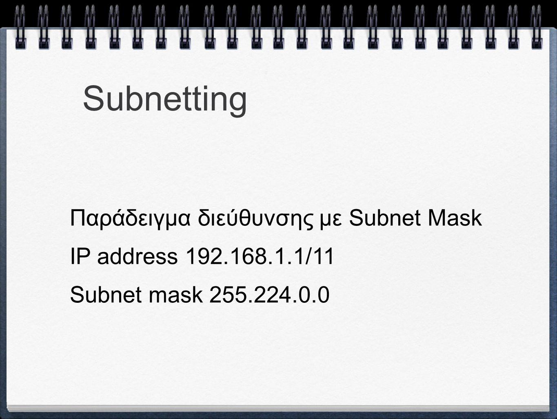 Subnetting Παράδειγμα διεύθυνσης με Subnet Mask IP address 192.168.1.1/11 Subnet mask 255.224.0.0