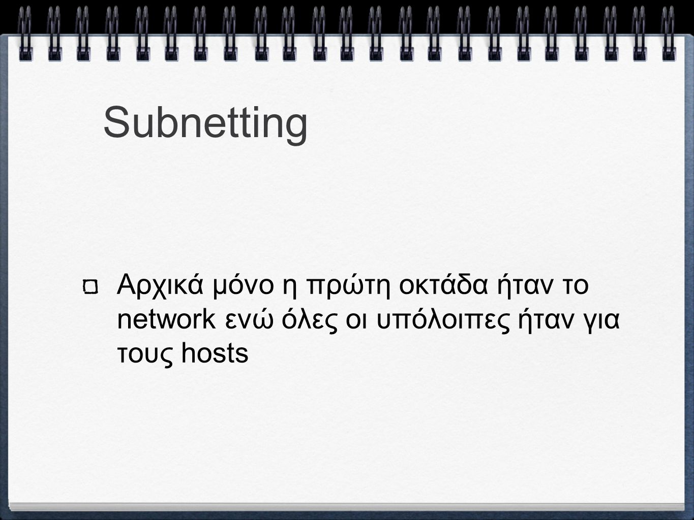 Subnetting Classful network architecture 3 κλάσεις A, B, C