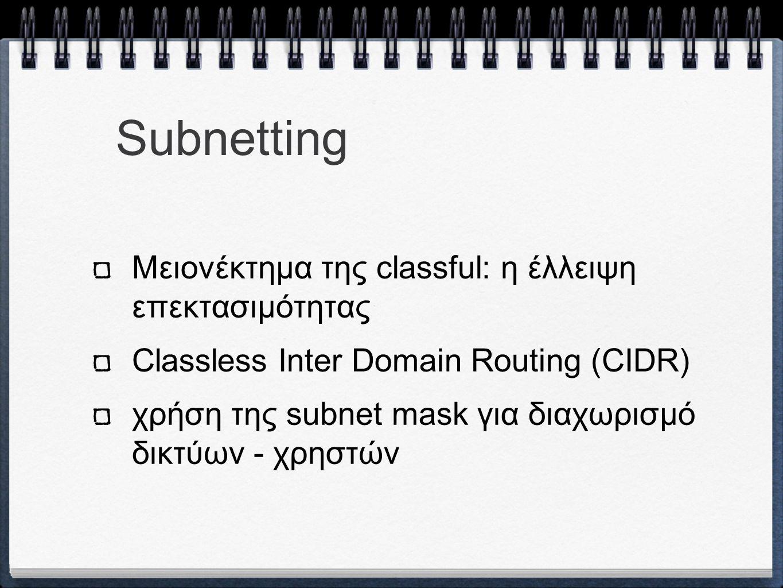 Μειονέκτημα της classful: η έλλειψη επεκτασιμότητας Classless Inter Domain Routing (CIDR) χρήση της subnet mask για διαχωρισμό δικτύων - χρηστών