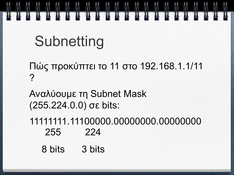 Subnetting Πώς προκύπτει το 11 στο 192.168.1.1/11 ? Αναλύουμε τη Subnet Mask (255.224.0.0) σε bits: 11111111.11100000.00000000.00000000 255224 8 bits3