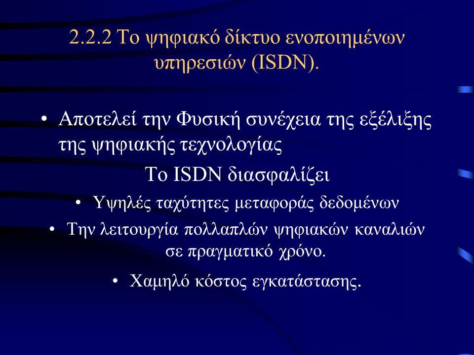 2.2.1 Ο ρόλος και η σημασία των δικτύων Στην ΚτΠ τα δίκτυα αποτελούν τις ηλεκτρονικές Λεωφόρους μέσω των οποίων η ψηφιοποιημένη πληροφορία διαχέεται προς τον τελικό χρήστη.