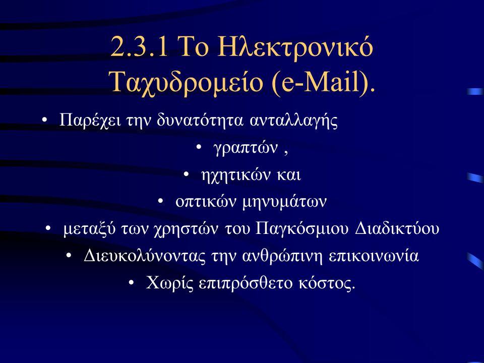 2.3 Οι βασικές Υπηρεσίες 2.3.1 Το Ηλεκτρονικό Ταχυδρομείο 2.3.2 Η ηλεκτρονική μεταβίβαση Αρχείων 2.3.3 Βιντεοδιάσκεψη - Υπηρεσίες πολυμέσων