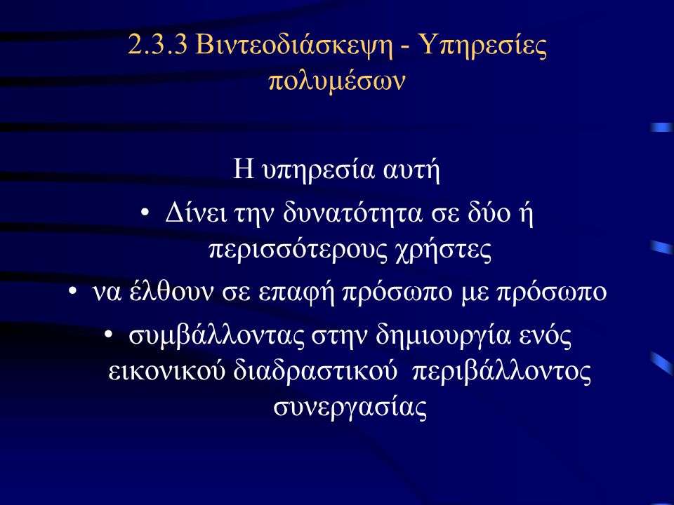 2.3.2 Η ηλεκτρονική μεταβίβαση Αρχείων (EDI) Η υπηρεσία αυτή Επιτρέπει την μεταβίβαση μέσω των δικτύων μεγάλων αρχείων δεδομένων και προγραμμάτων λογισμικού.