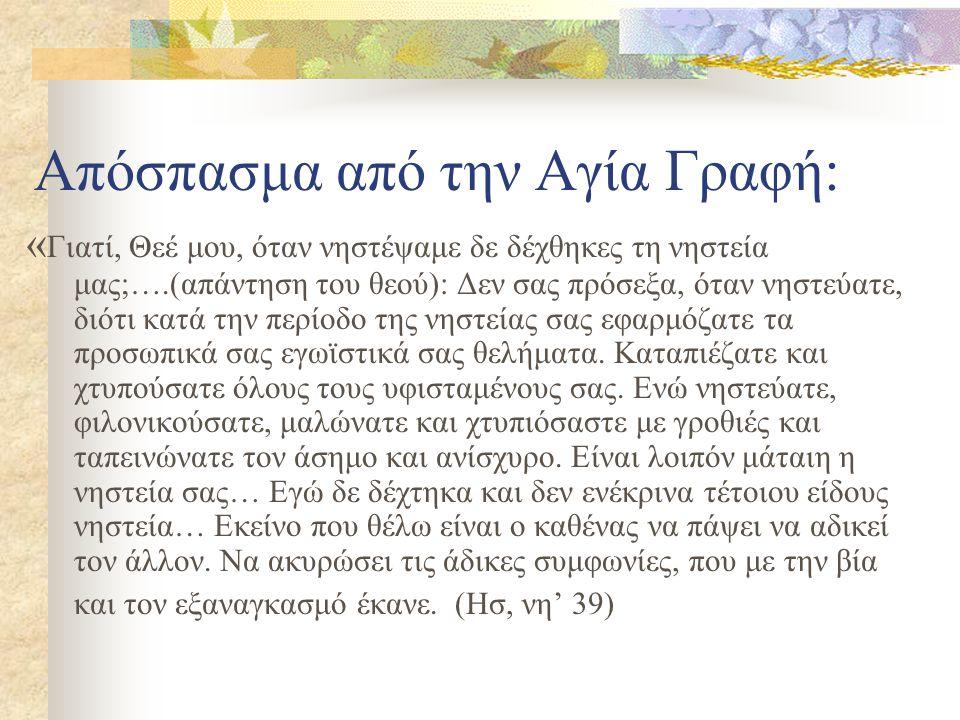 Απόσπασμα από την Αγία Γραφή: « Γιατί, Θεέ μου, όταν νηστέψαμε δε δέχθηκες τη νηστεία μας;….(απάντηση του θεού): Δεν σας πρόσεξα, όταν νηστεύατε, διότ