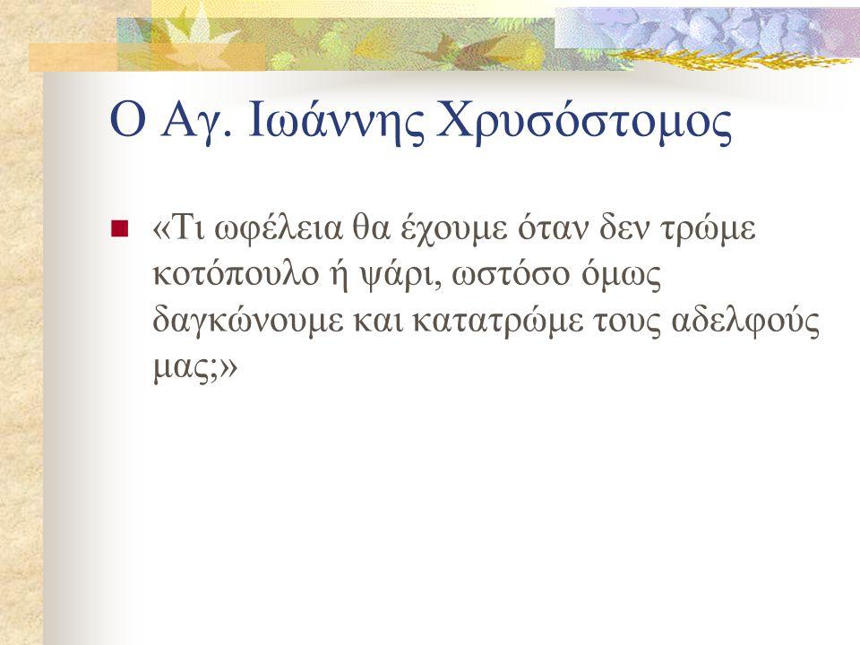 Ο Αγ. Ιωάννης Χρυσόστομος «Τι ωφέλεια θα έχουμε όταν δεν τρώμε κοτόπουλο ή ψάρι, ωστόσο όμως δαγκώνουμε και κατατρώμε τους αδελφούς μας;»