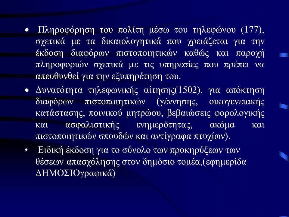 4.3 Η Ελληνική Δ.Δ στην ΚτΠ Το Ελληνικό κράτος εισάγει την φιλοσοφία της ποιοτικής εξυπηρέτησης του πολίτη στα πλαίσια του προγράμματος Ποιότητα για τον πολίτη που απαρτίζεται από δέκα στάδια τα σημαντικότερα εκ των οποίων παρουσιάζονται με συνοπτικό τρόπο: