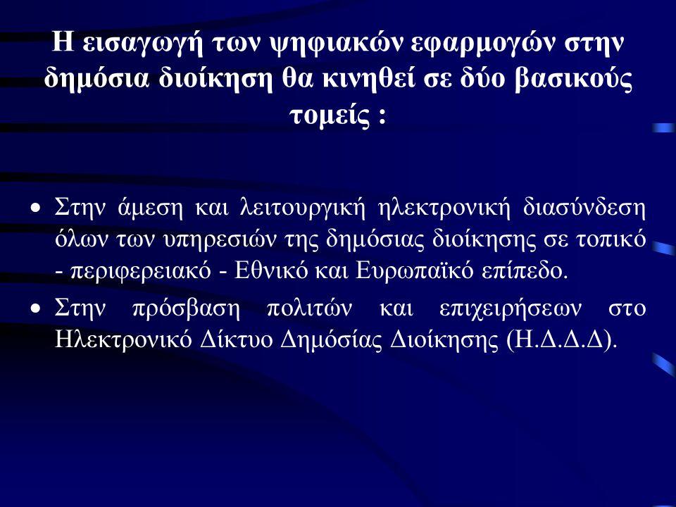 4.1 Η Δημόσια Διοίκηση(ΔΔ) στην ΚτΠ Οι δημόσιες διοικήσεις σε πανευρωπαϊκό επίπεδο ανεξάρτητα από την οργανωτική τους επάρκεια χαρακτηρίζονται: από γραφειοκρατικά προβλήματα και αγκυλώσεις και δυσκολεύονται να προσαρμοστούν στις νέες απαιτήσεις.