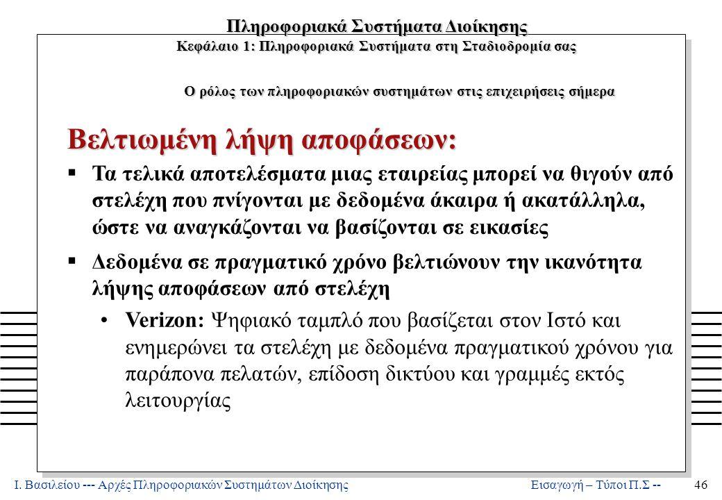 Ι.Βασιλείου --- Αρχές Πληροφοριακών Συστημάτων Διοίκησης67 Εισαγωγή – Τύποι Π.Σ -- ΤΑΞΙΝΟΜΗΣΗ Π.Σ.