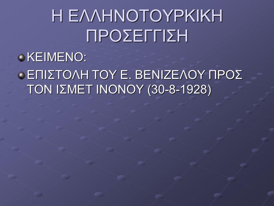 Η ΕΛΛΗΝΟΤΟΥΡΚΙΚΗ ΠΡΟΣΕΓΓΙΣΗ ΚΕΙΜΕΝΟ: ΕΠΙΣΤΟΛΗ ΤΟΥ Ε. ΒΕΝΙΖΕΛΟΥ ΠΡΟΣ ΤΟΝ ΙΣΜΕΤ ΙΝΟΝΟΥ (30-8-1928)