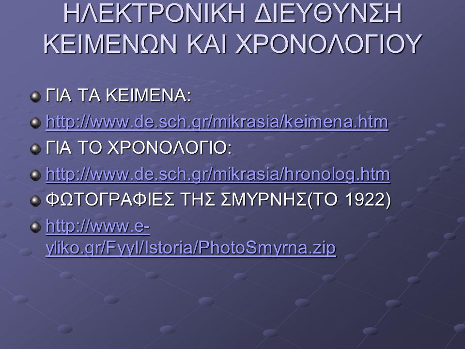 ΗΛΕΚΤΡΟΝΙΚΗ ΔΙΕΥΘΥΝΣΗ ΚΕΙΜΕΝΩΝ ΚΑΙ ΧΡΟΝΟΛΟΓΙΟΥ ΓΙΑ ΤΑ ΚΕΙΜΕΝΑ: http://www.de.sch.gr/mikrasia/keimena.htm ΓΙΑ ΤΟ ΧΡΟΝΟΛΟΓΙΟ: http://www.de.sch.gr/mikra