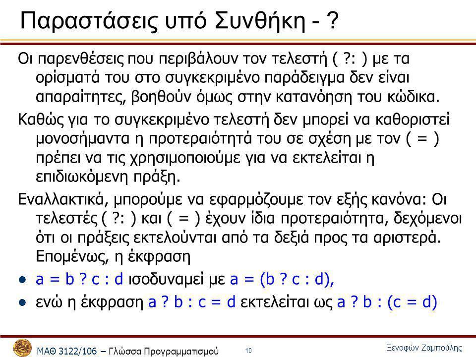 ΜΑΘ 3122/106 – Γλώσσα Προγραμματισμού Ξενοφών Ζαμπούλης 10 Παραστάσεις υπό Συνθήκη - ? Οι παρενθέσεις που περιβάλουν τον τελεστή ( ?: ) με τα ορίσματά