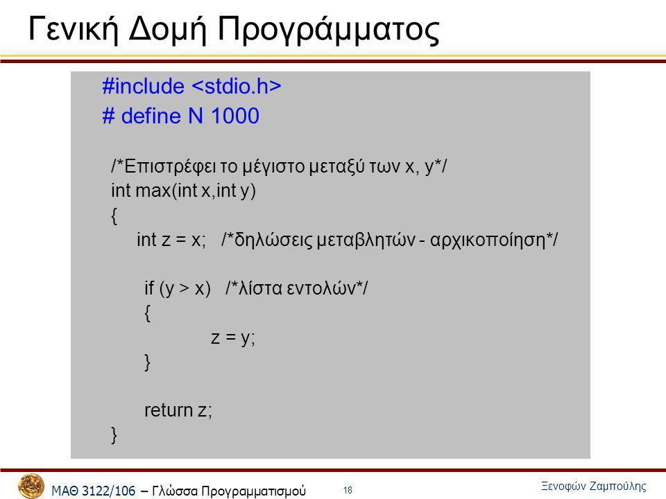 ΜΑΘ 3122/106 – Γλώσσα Προγραμματισμού Ξενοφών Ζαμπούλης 18 Γενική Δομή Προγράμματος #include # define N 1000 /*Επιστρέφει το μέγιστο μεταξύ των x, y*/