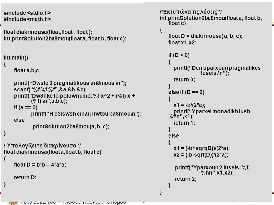 ΜΑΘ 3122/106 – Γλώσσα Προγραμματισμού Ξενοφών Ζαμπούλης 19 #include float diakrinousa(float,float, float ); int printSolution2ba8mou(float a, float b,