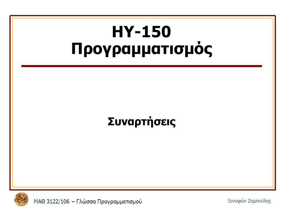 ΜΑΘ 3122/106 – Γλώσσα Προγραμματισμού Ξενοφών Ζαμπούλης ΗΥ-150 Προγραμματισμός Συναρτήσεις