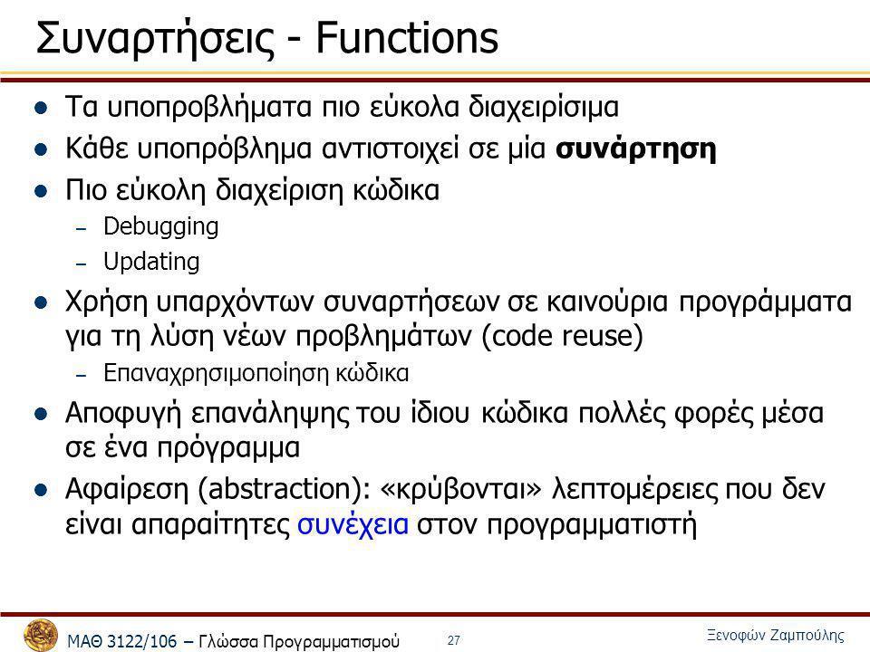 ΜΑΘ 3122/106 – Γλώσσα Προγραμματισμού Ξενοφών Ζαμπούλης 27 Συναρτήσεις - Functions Τα υποπροβλήματα πιο εύκολα διαχειρίσιμα Κάθε υποπρόβλημα αντιστοιχ