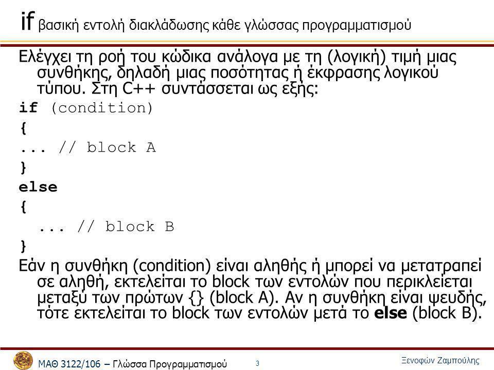 ΜΑΘ 3122/106 – Γλώσσα Προγραμματισμού Ξενοφών Ζαμπούλης 3 if βασική εντολή διακλάδωσης κάθε γλώσσας προγραμματισμού Ελέγχει τη ροή του κώδικα ανάλογα