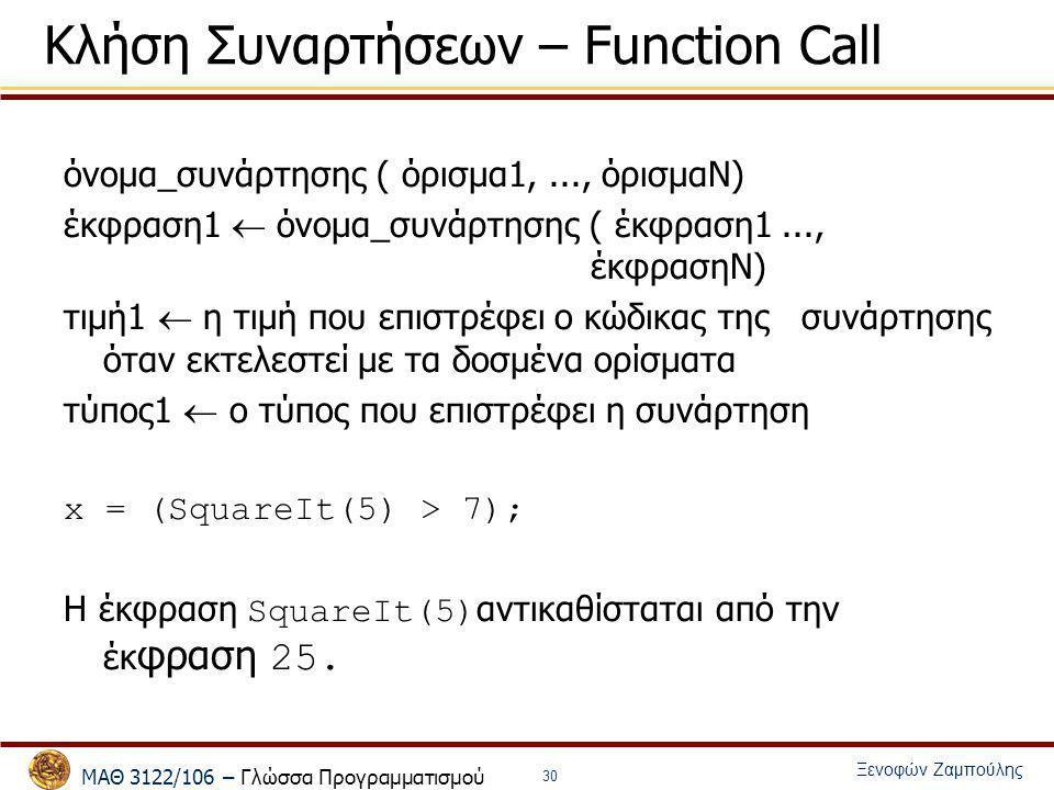 ΜΑΘ 3122/106 – Γλώσσα Προγραμματισμού Ξενοφών Ζαμπούλης 30 Κλήση Συναρτήσεων – Function Call όνομα_συνάρτησης ( όρισμα1,..., όρισμαΝ) έκφραση1  όνομα