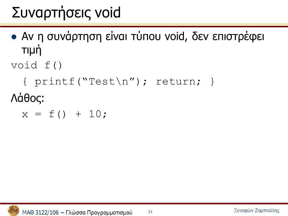 """ΜΑΘ 3122/106 – Γλώσσα Προγραμματισμού Ξενοφών Ζαμπούλης 31 Συναρτήσεις void Αν η συνάρτηση είναι τύπου void, δεν επιστρέφει τιμή void f() { printf(""""Te"""