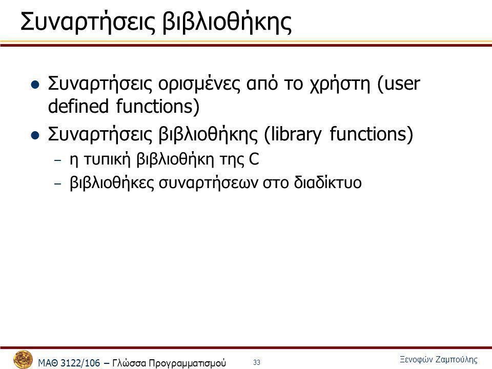 ΜΑΘ 3122/106 – Γλώσσα Προγραμματισμού Ξενοφών Ζαμπούλης 33 Συναρτήσεις βιβλιοθήκης Συναρτήσεις ορισμένες από το χρήστη (user defined functions) Συναρτ