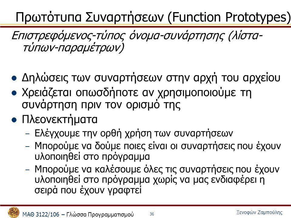ΜΑΘ 3122/106 – Γλώσσα Προγραμματισμού Ξενοφών Ζαμπούλης 36 Πρωτότυπα Συναρτήσεων (Function Prototypes) Επιστρεφόμενος-τύπος όνομα-συνάρτησης (λίστα- τ