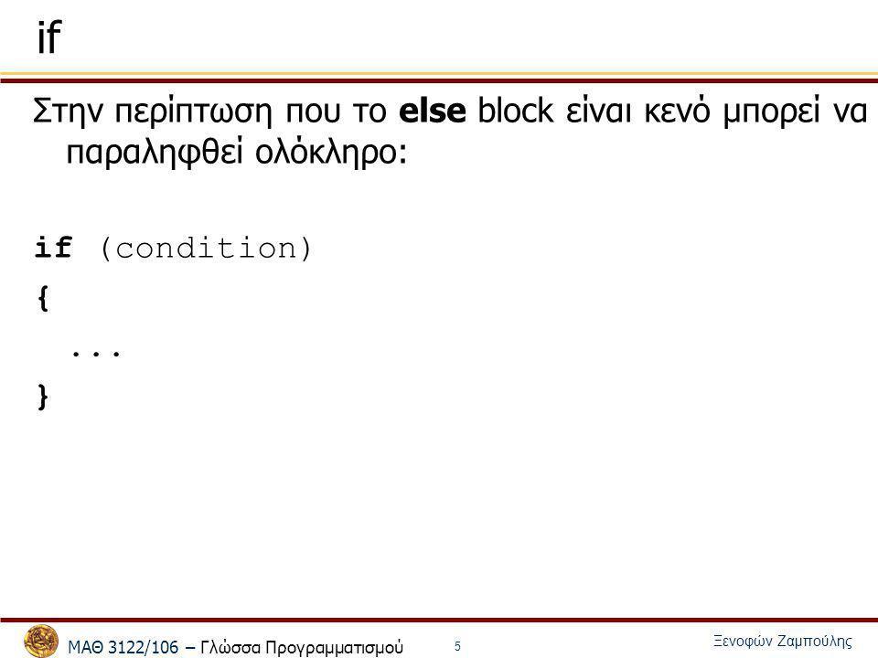 ΜΑΘ 3122/106 – Γλώσσα Προγραμματισμού Ξενοφών Ζαμπούλης 5 if Στην περίπτωση που το else block είναι κενό μπορεί να παραληφθεί ολόκληρο: if (condition)