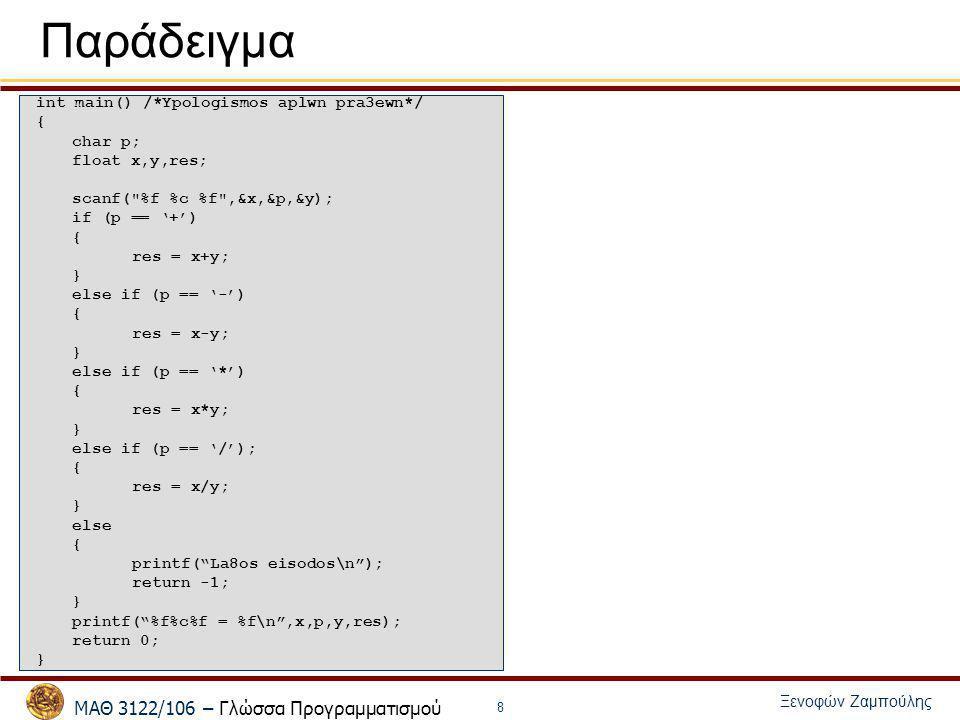 ΜΑΘ 3122/106 – Γλώσσα Προγραμματισμού Ξενοφών Ζαμπούλης 8 Παράδειγμα int main() /*Ypologismos aplwn pra3ewn*/ { char p; float x,y,res; scanf(