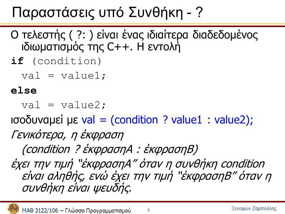 ΜΑΘ 3122/106 – Γλώσσα Προγραμματισμού Ξενοφών Ζαμπούλης 9 Παραστάσεις υπό Συνθήκη - ? Ο τελεστής ( ?: ) είναι ένας ιδιαίτερα διαδεδομένος ιδιωματισμός