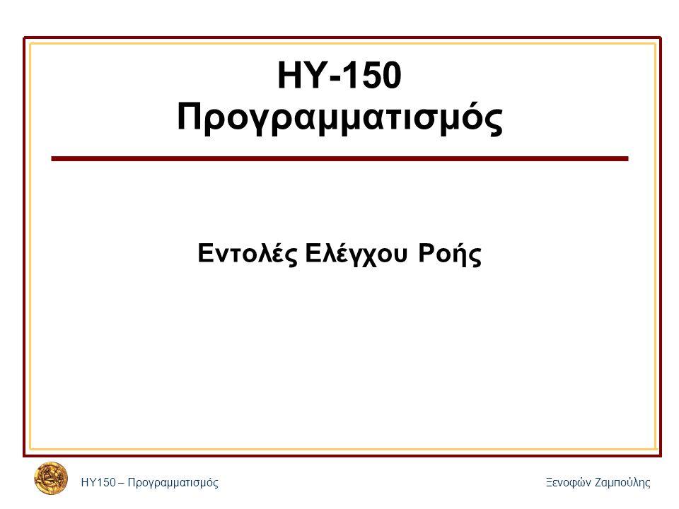 ΗΥ150 – Προγραμματισμός Ξενοφών Ζαμπούλης ΗΥ-150 Προγραμματισμός Εντολές Ελέγχου Ροής