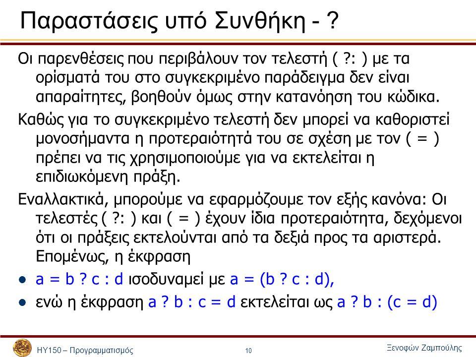 ΗΥ150 – Προγραμματισμός Ξενοφών Ζαμπούλης 10 Παραστάσεις υπό Συνθήκη - ? Οι παρενθέσεις που περιβάλουν τον τελεστή ( ?: ) με τα ορίσματά του στο συγκε
