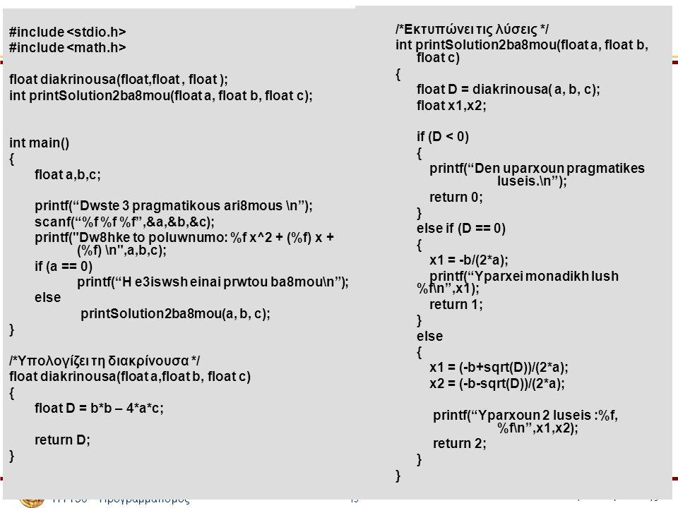 ΗΥ150 – Προγραμματισμός Ξενοφών Ζαμπούλης 19 #include float diakrinousa(float,float, float ); int printSolution2ba8mou(float a, float b, float c); int