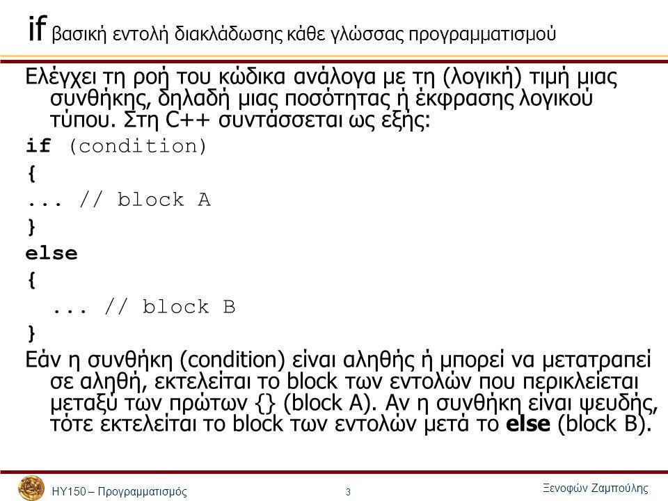 ΗΥ150 – Προγραμματισμός Ξενοφών Ζαμπούλης 3 if βασική εντολή διακλάδωσης κάθε γλώσσας προγραμματισμού Ελέγχει τη ροή του κώδικα ανάλογα με τη (λογική)