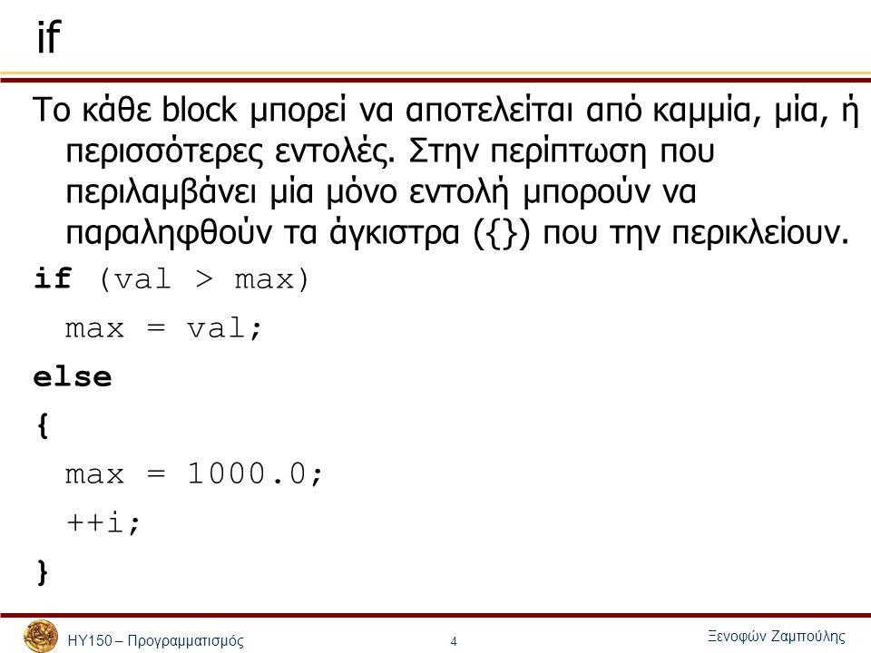 ΗΥ150 – Προγραμματισμός Ξενοφών Ζαμπούλης 15 Παράδειγμα με switch #include /*Ypologismos aplwn pra3ewn*/ int main() { char p; float x,y,res; scanf( %f %c %f ,&x,&p,&y); switch (p) { case '+' : res = x+y; break; case '-' : res = x-y; break; case '*' : res = x*y; break; case '/' : res = x/y; break; default : printf( La8os eisodos\n ); } printf( %f%c%f = %f\n ,x,c,y,res); return 0; }