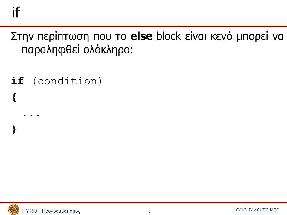 ΗΥ150 – Προγραμματισμός Ξενοφών Ζαμπούλης 5 if Στην περίπτωση που το else block είναι κενό μπορεί να παραληφθεί ολόκληρο: if (condition) {... }