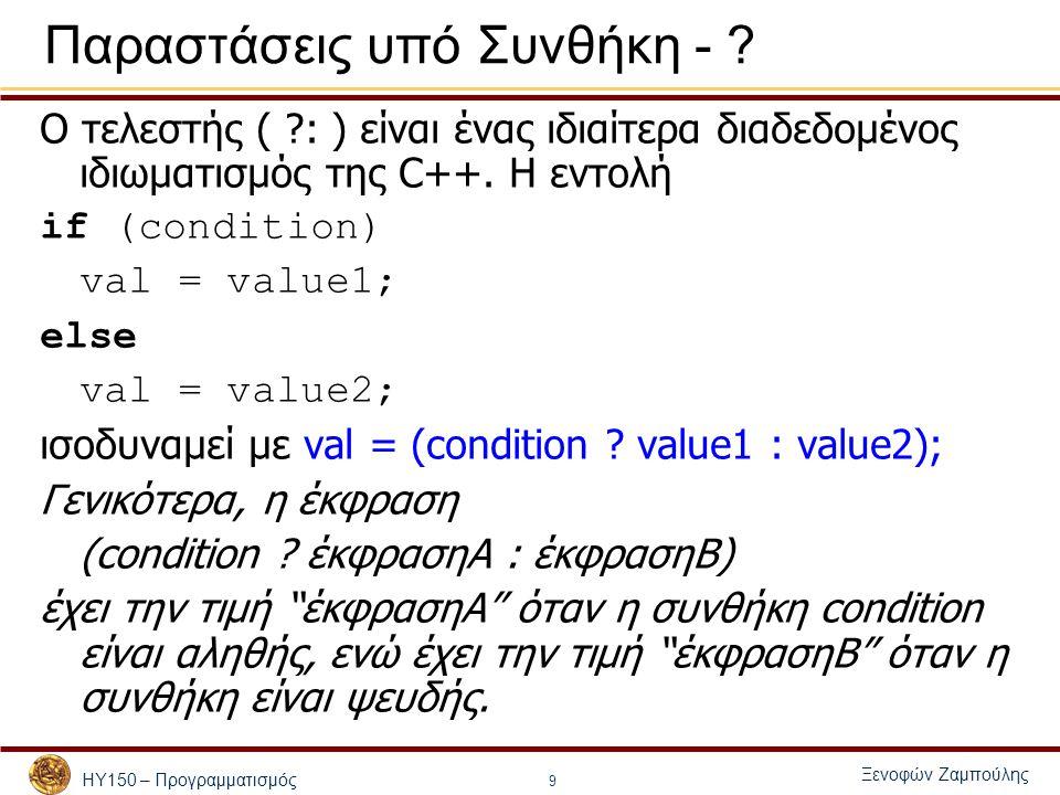ΗΥ150 – Προγραμματισμός Ξενοφών Ζαμπούλης 9 Παραστάσεις υπό Συνθήκη - ? Ο τελεστής ( ?: ) είναι ένας ιδιαίτερα διαδεδομένος ιδιωματισμός της C++. Η εν