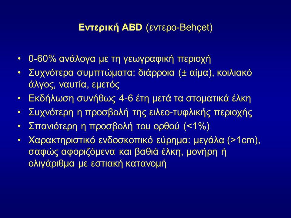 Εντερική ΑΒD (εντερο-Behçet) 0-60% ανάλογα με τη γεωγραφική περιοχή Συχνότερα συμπτώματα: διάρροια (± αίμα), κοιλιακό άλγος, ναυτία, εμετός Εκδήλωση σ