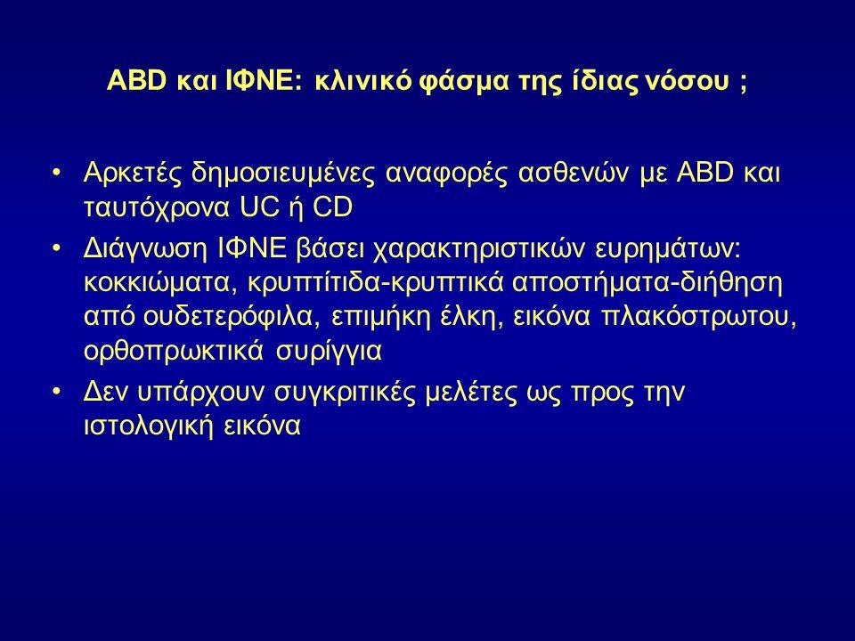 ABD και ΙΦΝΕ: κλινικό φάσμα της ίδιας νόσου ; Αρκετές δημοσιευμένες αναφορές ασθενών με ABD και ταυτόχρονα UC ή CD Διάγνωση ΙΦΝΕ βάσει χαρακτηριστικών