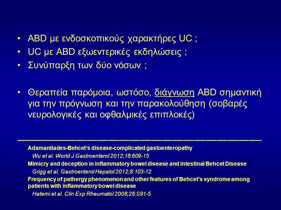 ABD με ενδοσκοπικούς χαρακτήρες UC ; UC με ABD εξωεντερικές εκδηλώσεις ; Συνύπαρξη των δύο νόσων ; Θεραπεία παρόμοια, ωστόσο, διάγνωση ABD σημαντική γ