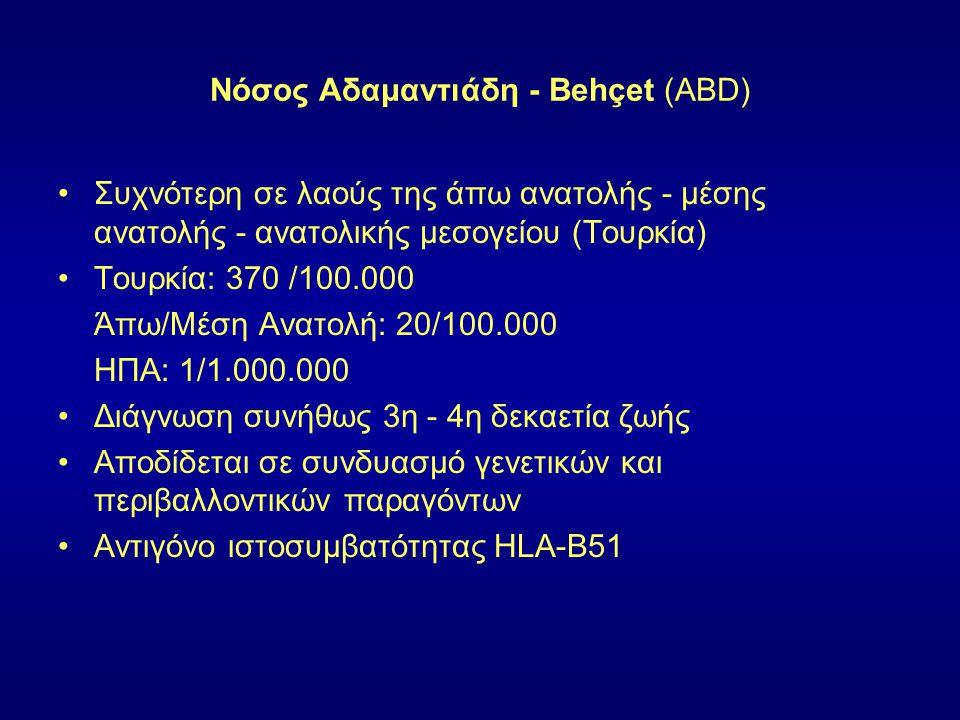 Νόσος Αδαμαντιάδη - Behçet (ABD) Συχνότερη σε λαούς της άπω ανατολής - μέσης ανατολής - ανατολικής μεσογείου (Τουρκία) Τουρκία: 370 /100.000 Άπω/Μέση